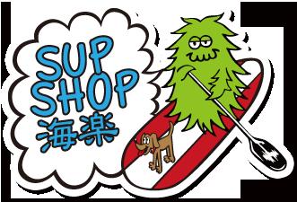 SUPSHOP海楽